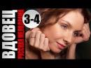 Вдовец 3 4 серии 2014 4 серийная мелодрама фильм кино сериал