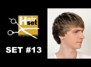 Hair Set # 13 (женская стрижка, мужская стрижка, Wella vs Keen - GB, RU)