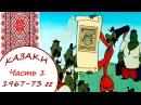 «Козаки» Всі серії. Частина 1 1967-73 рр.