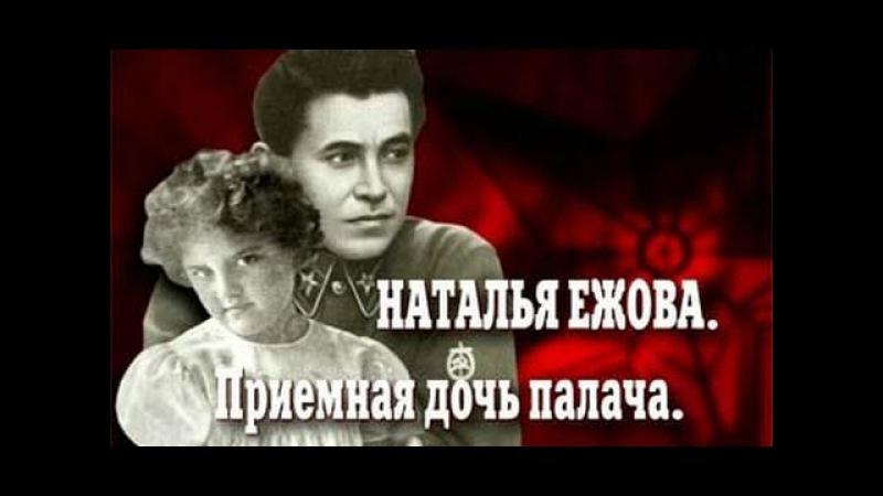 Наталья Ежова. Приемная дочь палача