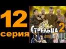 Эра стрельца 2 (12 серия из 12) Детективный, криминальный сериал