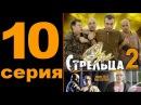 Эра стрельца 2 (10 серия из 12) Детективный, криминальный сериал
