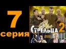 Эра стрельца 2 (7 серия из 12) Детективный, криминальный сериал