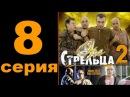 Эра стрельца 2 (8 серия из 12) Детективный, криминальный сериал
