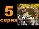 Эра стрельца 2 (5 серия из 12) Детективный, криминальный сериал
