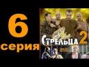 Эра стрельца 2 (6 серия из 12) Детективный, криминальный сериал