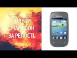 Итоги конкурса №14: приз - смартфон Samsung Galaxy Pocket Neo DS