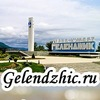 Отдых в Геленджике, Кабардинке и Дивноморске.