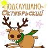 Подслушано Октябрьский (Архангельская область)
