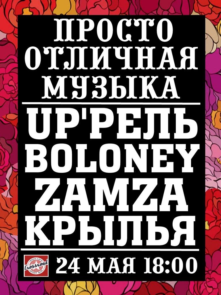 Афиша Хабаровск ПРОСТО ОТЛИЧНАЯ МУЗЫКА 24 МАЯ CROSSROAD BAR