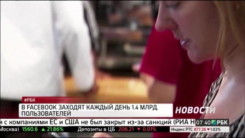 Новости сети. 6 ноября 2015 г. РБК.
