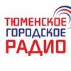 Тюменское городское радио