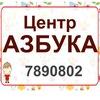 """Центр раннего развития """"Азбука"""" в Одессе"""