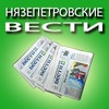 """Газета """"Нязепетровские вести"""""""