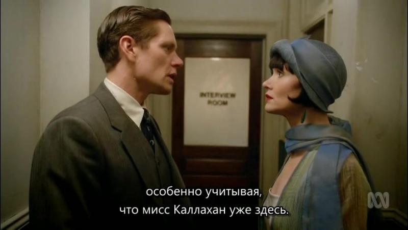 Леди-детектив мисс Фрайни Фишер / Miss Fisher's Murder Mysteries - сезон 3 серия 1 sub - Смертельный номер