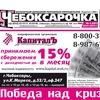Реклама в газете Чебоксары