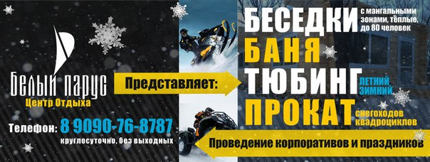 Корпоративы в Челябинске, центр отдыха «Белый Парус» FeYQKhaBSos