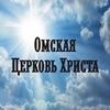 Омская Церковь Христа