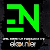 ENCOUNTER - Электросталь/Ногинск/ПавловскийПосад