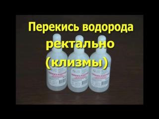 Перекись водорода. Ректальное введение перекиси водорода, лечение тяжелых заболеваний.