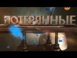 2013.04.03 Потерянные (3 фильм - Пропавшие без вести)