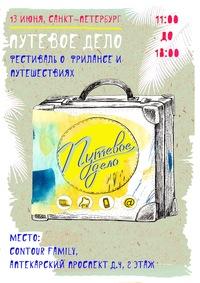 Фестиваль «Путевое дело»
