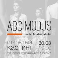 Открытый кастинг - Модельное агентство Abc Modus