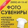 Фото на кружке, печать на футболках Череповец