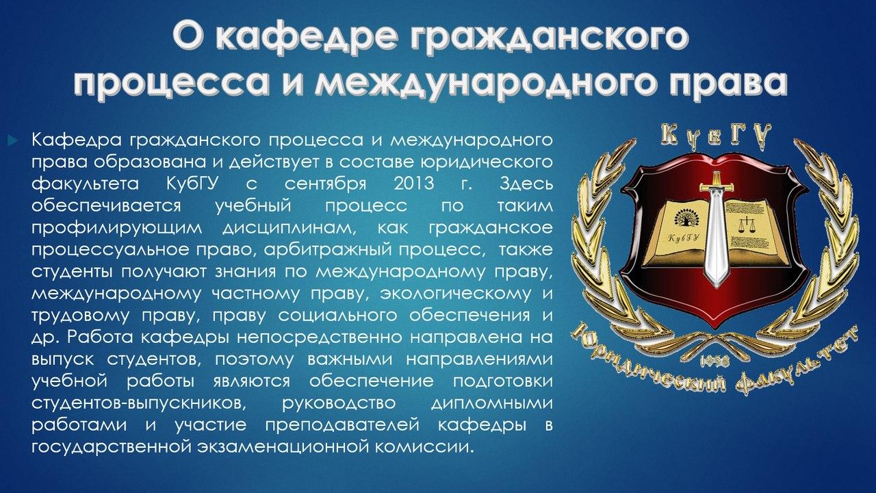 юридический факультет кубгу фото