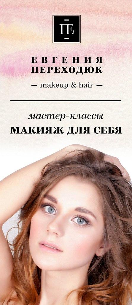 """Афиша Челябинск Курсы """"Макияж для себя"""" и """"Прически для себя"""""""