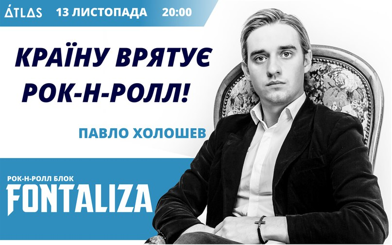 Fontaliza, сольний концерт у Києві, Atlas