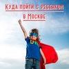 KudaGo — куда пойти с ребенком в Москве
