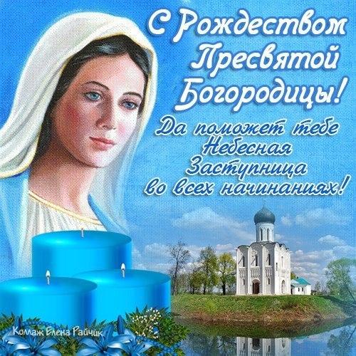 Поздравления с рождеством матери божьей 11