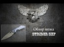 Обзор ножа Strider SMF