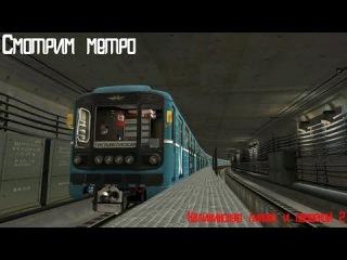 Обзор Калиниской ветки Московского метро в Trainz 12 [Overview Kalinino branches in Moscow metro]