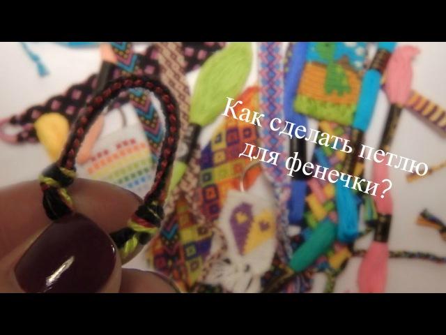 Фенечки: Петля Bracelets: The Loop