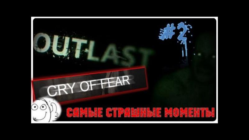 Самые страшные моменты в игре Outlast Cry Of Fear 2