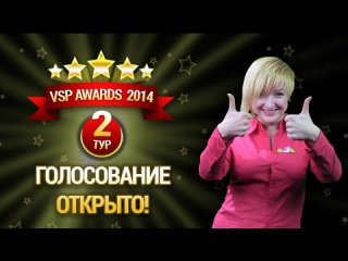 VSP Awards 2 14/ Тур 2 Голосование открыто! - YouTube