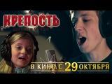 КРЕПОСТЬ ЩИТОМ и МЕЧОМ - OST: Твоя Дорога Семен Трескунов и Алиса Кожикина