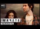 МАЧЕТЕ - Нежность OFFICIAL VIDEO