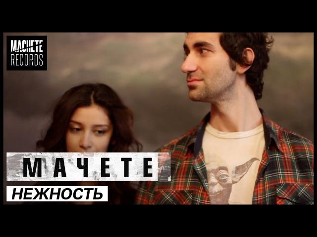 МАЧЕТЕ - НЕЖНОСТЬ (Official Music Video)