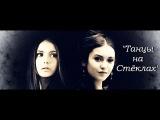 Katherina &amp Elena ~~~