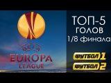 ТОП-5 голов 1/8 финала Лиги Европы