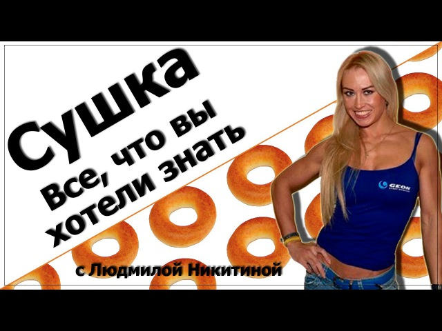 Сушка тела, диета. Людмила Никитина расскажет все!