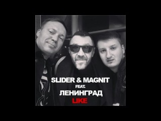 Slider Magnit feat. Ленинград - Like