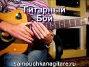 Вахид Аюбов - Гитарный Бой Как играть на гитаре