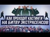 КАК ПРОХОДЯТ КАСТИНГИ НА БИТВУ ЭКСТРАСЕНСОВ!