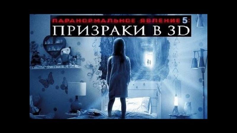 Паранормальное Явление 5 Русский HD Трейлер 2015