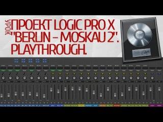 УРОК: Проект Logic Pro X