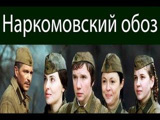 Наркомовский обоз 2011 Полная версия Военные фильмы   Love